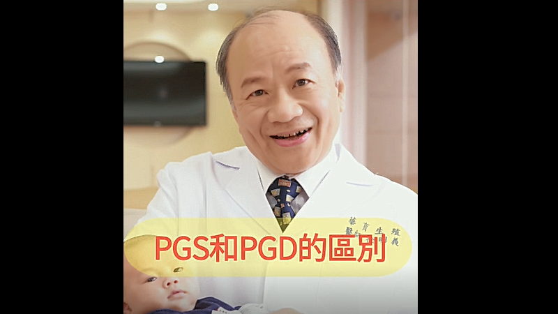 Read more about the article PGS & PGD 的差別