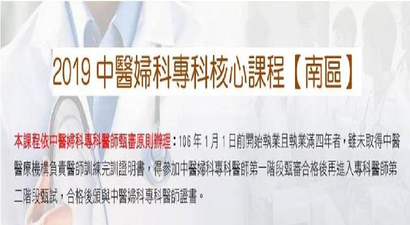 徐院長演講:中醫婦科緊急照會西醫之狀況