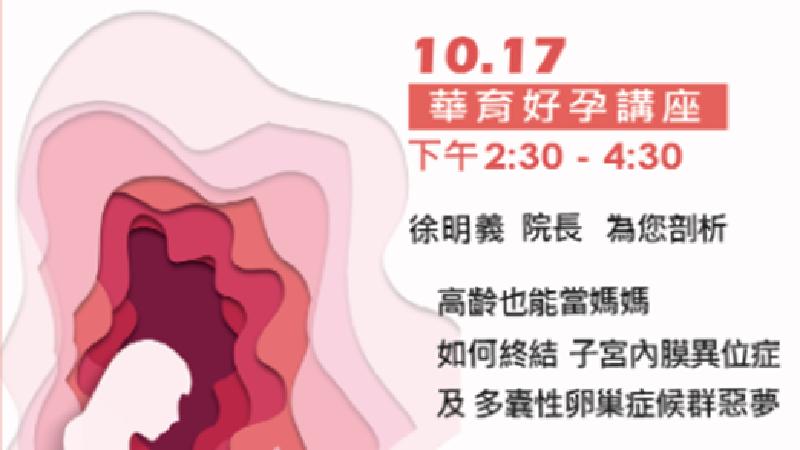 10.17 《戰勝多囊與子宮內膜異位症,迎接好孕氣》活動邀約